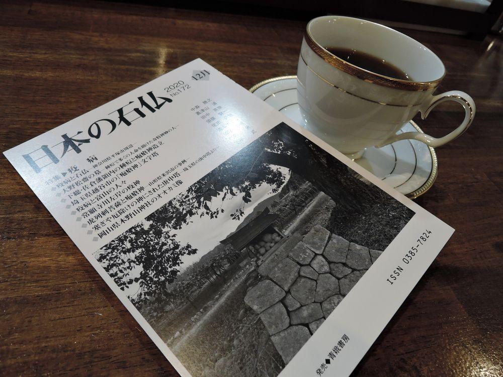 『日本の石仏』(2020年12月号)日本石仏協会