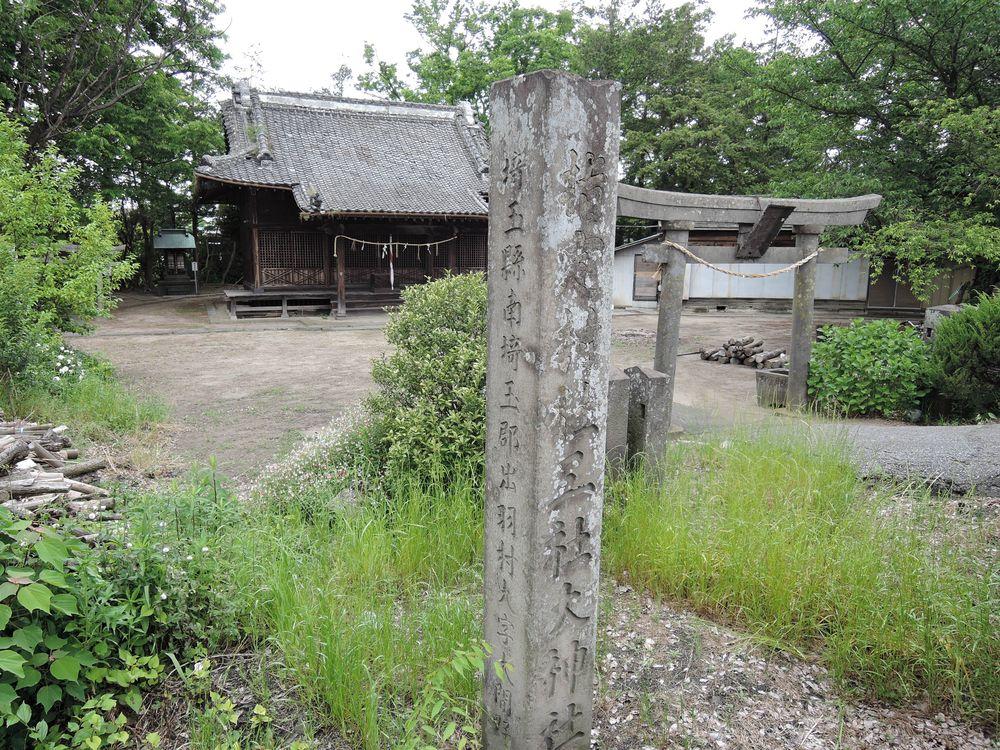 三社大神社|越谷市大間野町