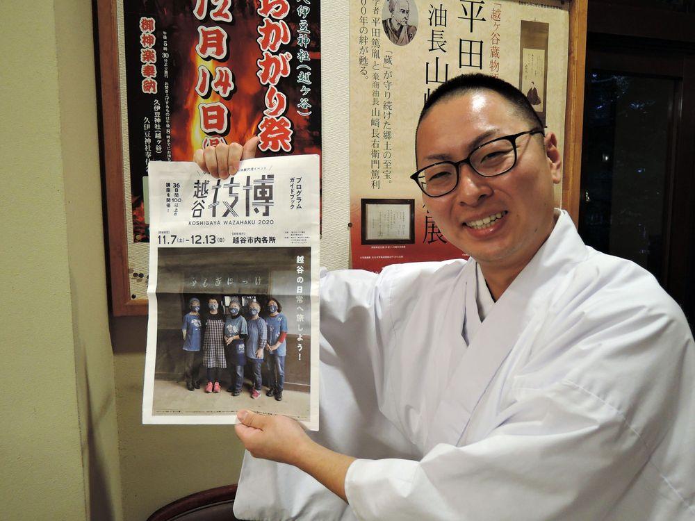 久伊豆神社の神職と境内散策ツアー!