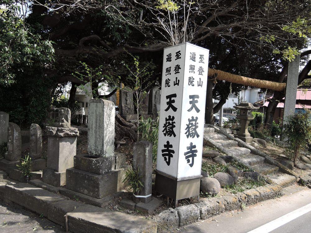 天嶽寺入口の庚申塚と石仏