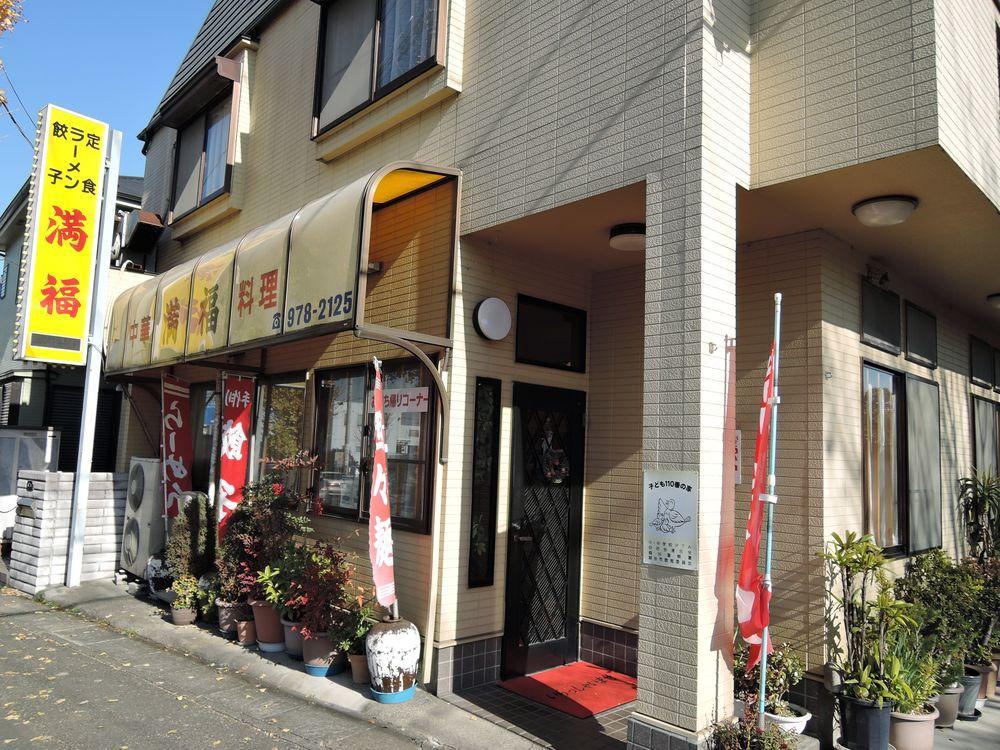 惜しまれつつ閉店。越谷市東大沢の中華料理店・満福の料理を偲ぶ。